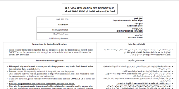 التقدم للحصول على تأشيرة سفر للولايات المتحدة خيارات البنك والدفع دفع رسوم تأشيرتي في الكويت